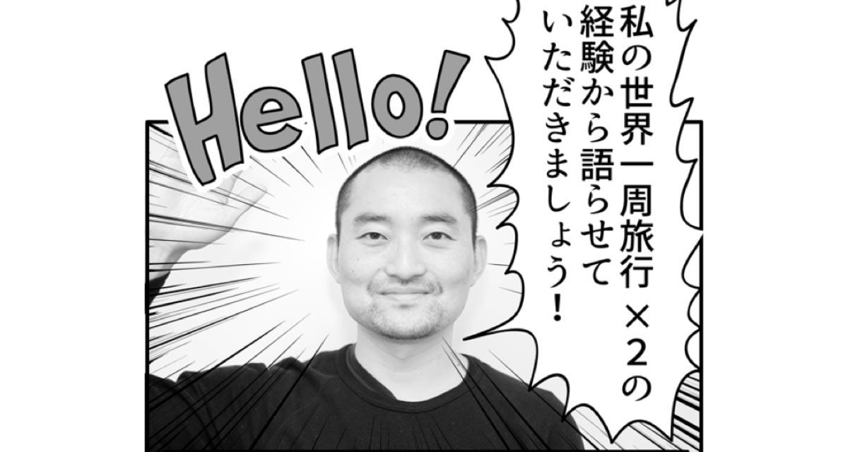 弊社代表西井がMarkeZIne「マンガでわかるマーケティング」【まるっと解決マーケ人】に掲載されました。