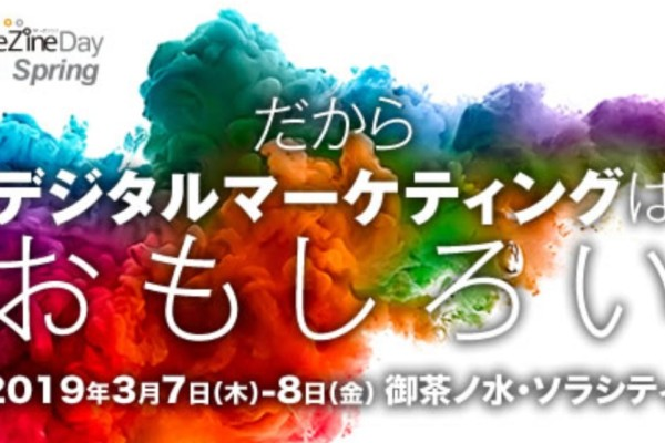 「MarkeZine Day 2019 Spring」に弊社代表西井がモデレーターとして登壇します(2019年3月7日・8日)