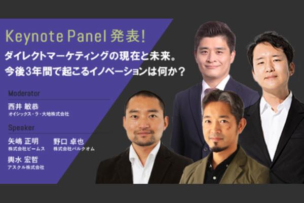 「ダイレクトアジェンダ2019」のキーノートに弊社代表西井が登壇します(2019年1月29~21日)