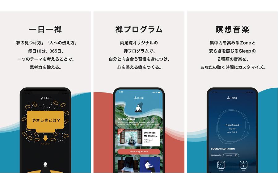 InTripアプリ