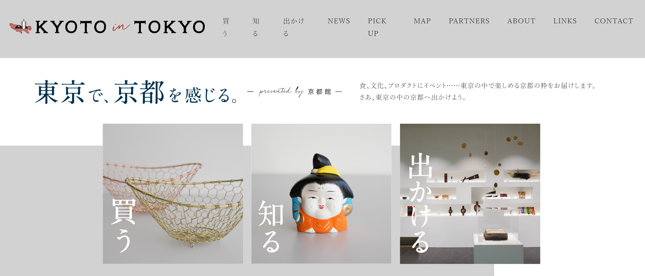 Kyoto in Tokyo ウェブサイト